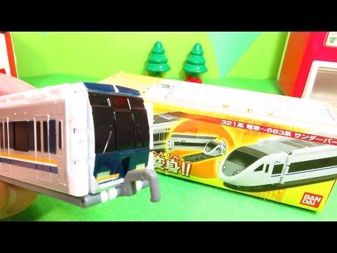 VooV ブーブ 変身  VL15  321系電車 ~ 683系サンダーバード のおもちゃ紹介
