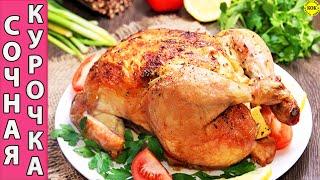 Самая сочная запечённая курица на свете - просто объеденье