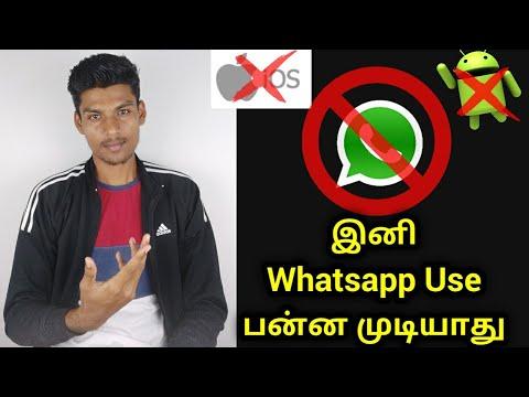 அலார்ட்-!⚡-whatsapp-will-not-work-on-many-android-phones-and-iphones-from-february-1