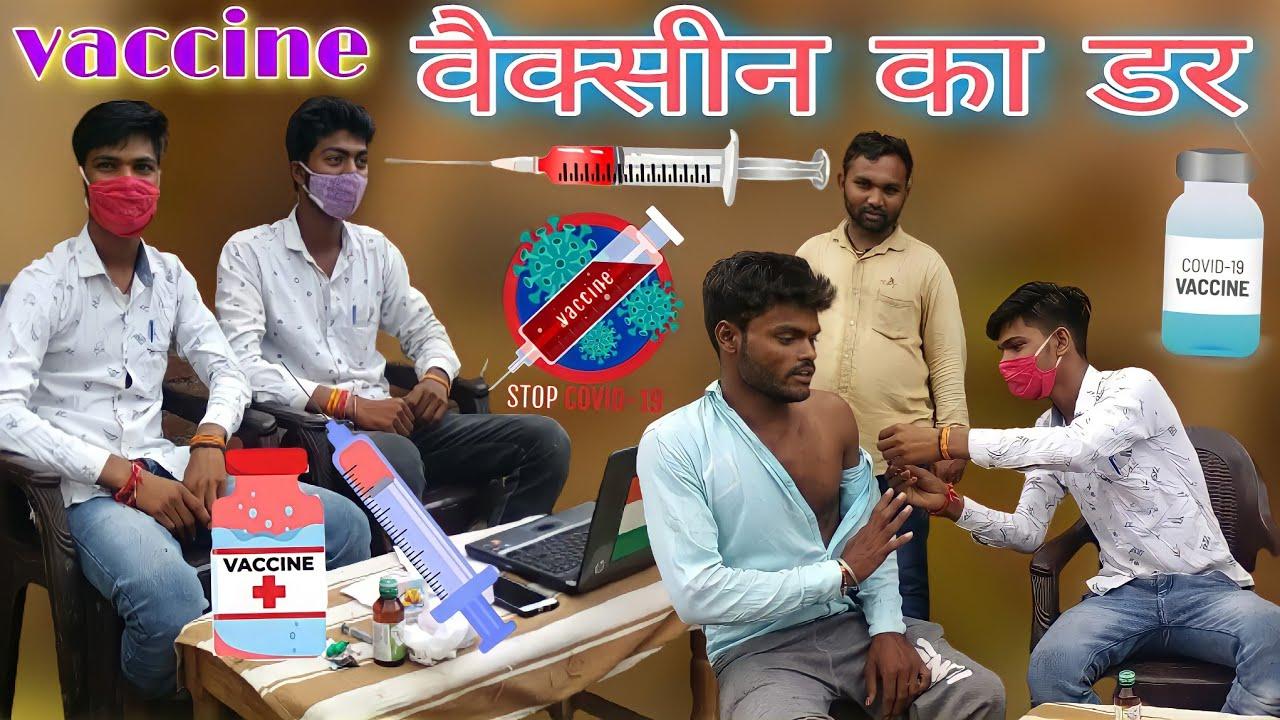 वैक्सीन का डर | नया वीडियो | vaccine Ka Dar _new video _the desi comedy