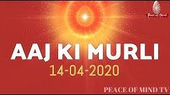 आज की मुरली 14-04-2020 | Aaj Ki Murli | BK Murli | TODAY'S MURLI In Hindi | BRAHMA KUMARIS | PMTV
