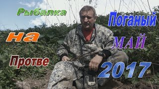 Ловля на фидер.Рыбалка на реке Протва#1.Плотва,густера,елец.Поганый май 2017