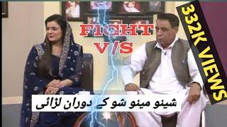 Fight in sheeno meeno show . Seed Rahman sheeno and meena Shams.  Shahid malang 2019 Q&F Production
