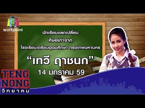 เท่งโหน่งวิทยาคม | เทวี ฤาชนก | 14 ม.ค.59 Full HD