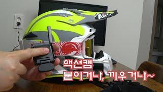 헬멧 액션캠 장착하기 부착식 & 탈착식 (소니a…