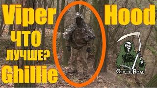 Что лучше Ghillie или Viper Hood? Выводы делай сам!