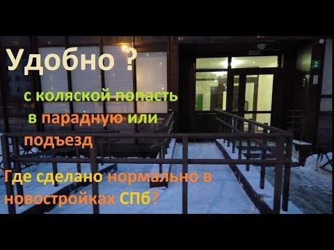 Про Питер городскую среду Красносельский район доступ в ЖК благоустройство дома 2019