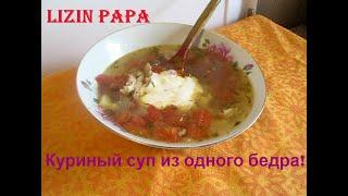 Куриный суп с помидорами. Рецепт куриного супа Chicken soup with tomatoes ENG SUB