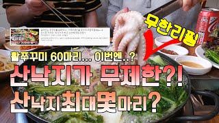 [김포맛집] 활쭈꾸미그집 이번엔 산낙지 무한리필?! 산…