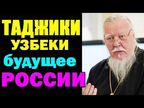РУССКИЙ священник про ТАДЖИКОВ и УЗБЕКОВ в России