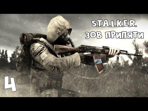 S.T.A.L.K.E.R. Зов Припяти - Отряд, в Припять! #4 [REMAKE]