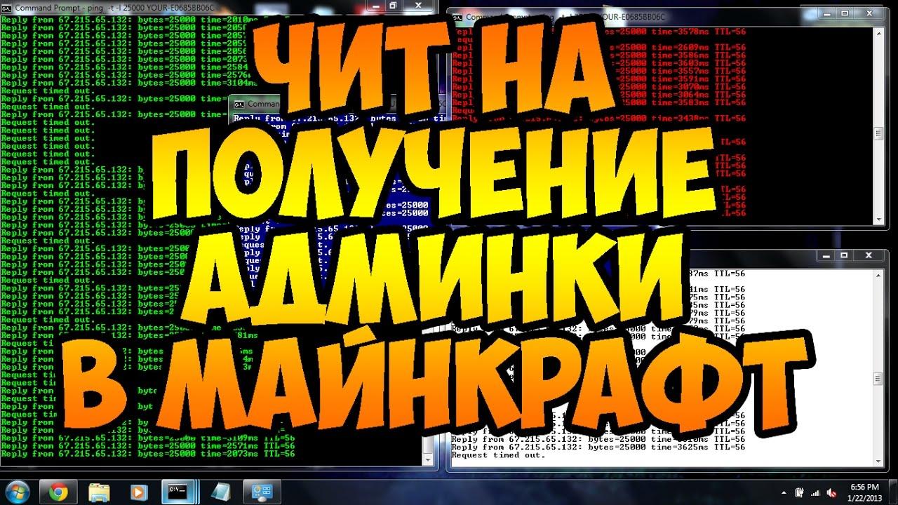 сервера майнкрафт 1.11 с бесплатной админкой