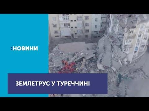 UA:Перший: У Туреччині зросла кількість загиблих від землетрусу