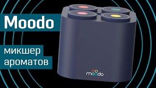 Аромадиффузор Moodo: микшер запахов -первый умный ароматический диффузор - Indiegogo