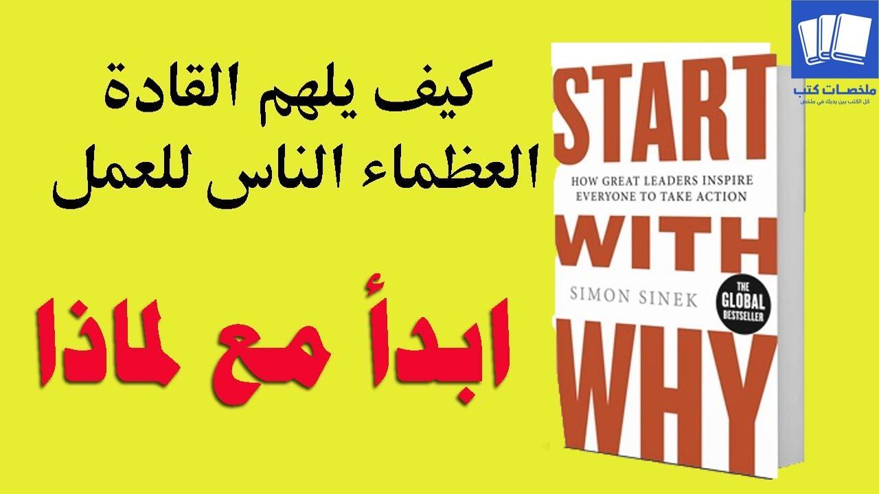 كيف يلهم القادة العظماء الناس للعمل كتاب ابدأ بلماذا start with why