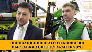 Современные технологии выставки AgriTek/FarmTek в Нур-Султане