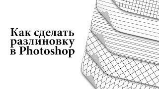 Как сделать разлиновку в Photoshop / 3 способа создания разлиновки