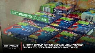 Лекарства по рецептам