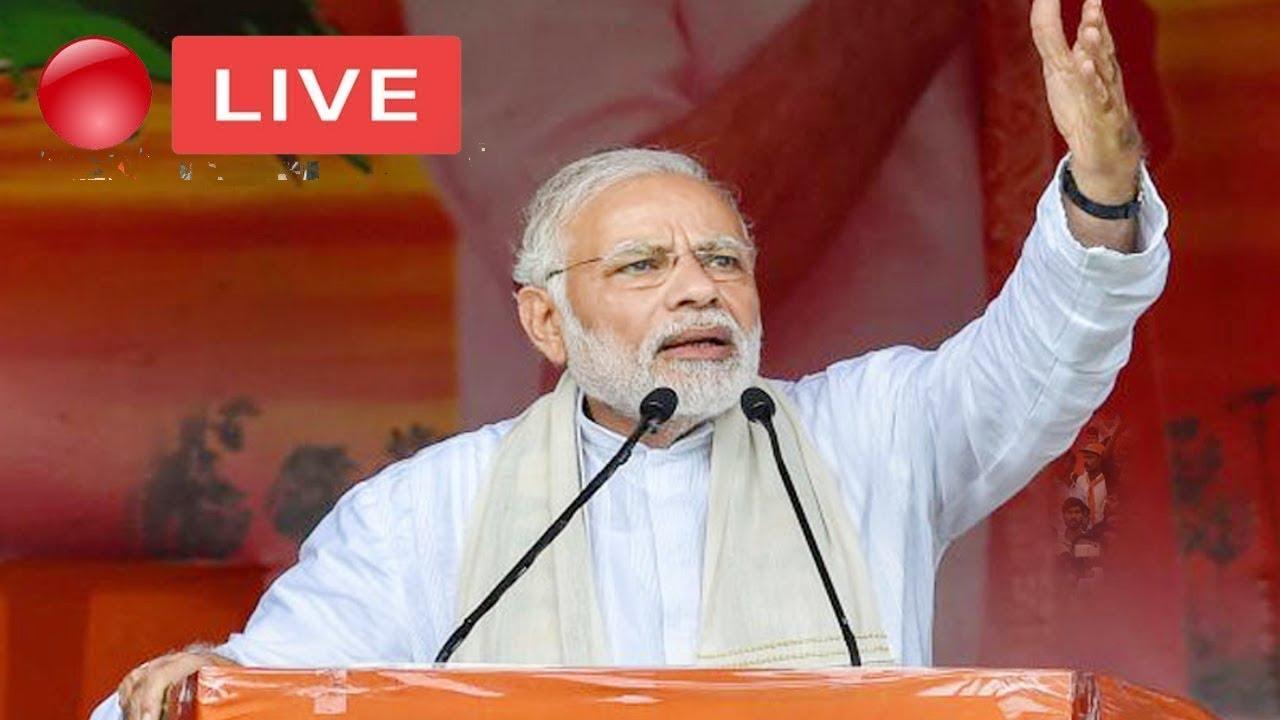 MODI LIVE : PM Modi Addresses Public Meeting at Buniadpur, West Bengal   2019 Election Campaign