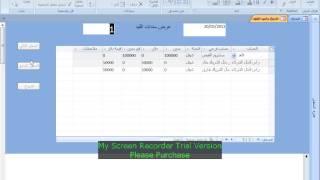 كيف تصمم برنامج محاسبي باستخدام اكسيس 2007 - اياد اقنيبي