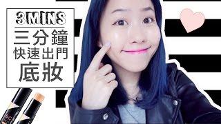三分鐘快速出門底妝挑戰!|3 Mins Makeup Challenge (影片抽獎!)