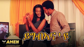 Amanuel Habtegabr - Ygbiana'yu - New Eritrean Music 2017 (Official Video)