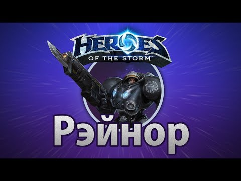 видео: heroes of the storm — Рэйнор
