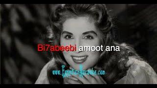 ▲ Sabah - Yana Yana ▲ Arabic Egyptian Lebanese Karaoke Song ▲