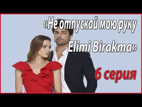 «Не отпускай мою руку / Elimi Birakma» - 6 серия, описание и фото #звезды турецкого кино