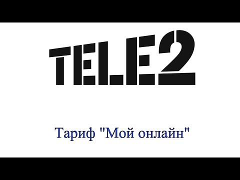 Как отключить тариф на теле2 мой онлайн