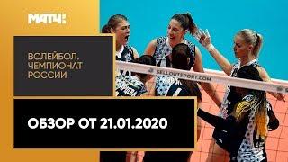 «Волейбол. Чемпионат России». Обзор от 21.01.2020