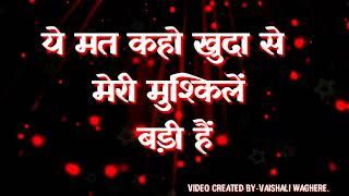 Ye Mat Kaho Khuda Se Meri Mushkile Badi Hain.. Lyrics  ये मत कहो खुदा से मेरी मुश्किलें बड़ी हैं 