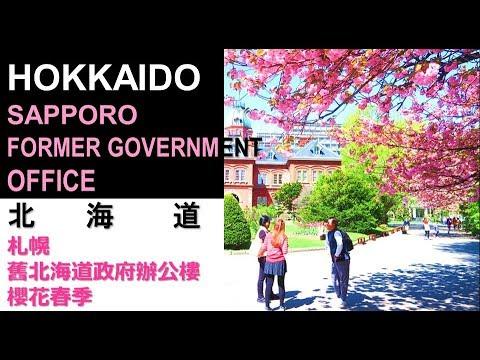 HOKKAIDO X - SAPPORO  - FORMER HOKKAIDO GOVERNMENT OFFICE - SPRING / 北海道 X - 札幌  舊北海道政府辦公樓  櫻花春季