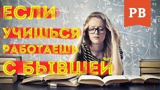 Что делать, если работаешь / учишься вместе с бывшей? Ответ Романа Винилова