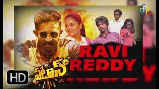 Patas | 20th January 2018 | Full Episode 667 | ARJUN REDDY Movie Spoof | ETV Plus