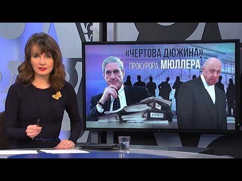 """Чёртова дюжина"" прокурора Мюллера   ИТОГИ"