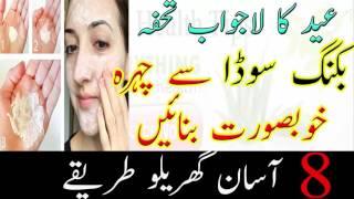 Baking Soda Beauty Tips In Urdu Chehra Khubsurat Karna Bohat Asan skin whitning home remedy