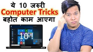 Download 10 important Computer Tricks Every Computer User Must Know
