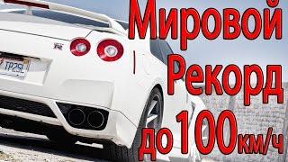 Самый быстрый разгон до 100км/ч среди среди гиперкаров и серийных с...