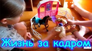 Семья Бровченко. Жизнь за кадром. Обычные будни. (часть 128) (05.17г.)