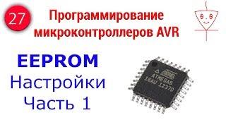 Урок 27. EEPROM настройки | Часть 1 | Программирование микроконтроллеров AVR