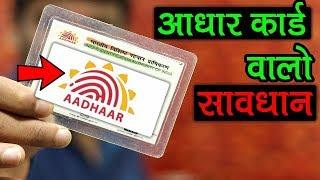 आधार कार्ड है तो वीडियो जरूर देखे वरना मुश्किल में पड़ सकते l AaDhar Card