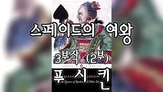 [오디오북] 스페이드의 여왕 (2/3) - 푸시킨