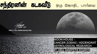 சந்திரனின் கடகவீடு - MOON HOUSE - CANCER ZODIAC / ASCENDANT ASTROLOGICAL RESEARCH | NALOLI ASTROLOGY
