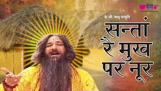 Santa Ke Mukh Pe Barsh e Noor | Seema Mishra | Hit Devotional Bhajan
