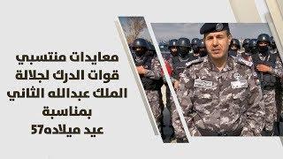 معايدات منتسبي قوات الدرك لجلالة الملك عبدالله الثاني بمناسبة عيد ميلاده 57