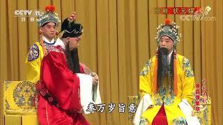 《中国京剧像音像集萃》 20191105 京剧《状元媒》 2/2| CCTV戏曲
