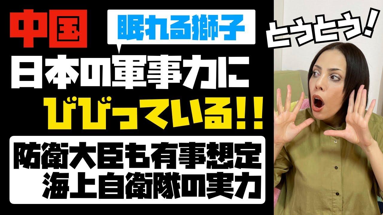 【岸防衛大臣も有事を想定】中国が日本の軍事力にびびっている!!海上自衛隊の実力。