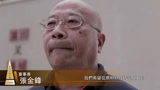 另開新視窗,第5屆中堅企業簡介- 富田電機股份有限公司