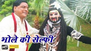 Baba Ek Le Loo Selfy || भोले बाबा की सेल्फी || Haryanvi Bhole Bhajan Songs || Kawad Song